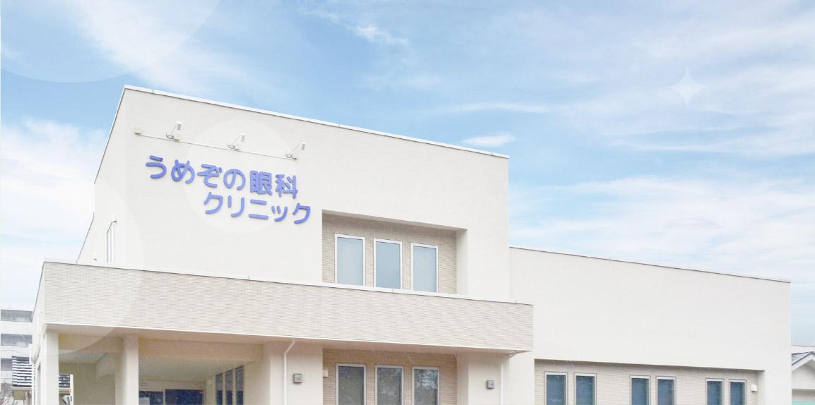柴田 眼科